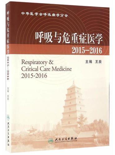呼吸与危重症医学 2015-2016