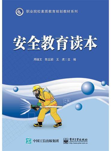安全教育读本