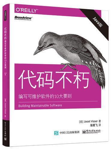 代码不朽:编写可维护软件的10大要则(Java版)