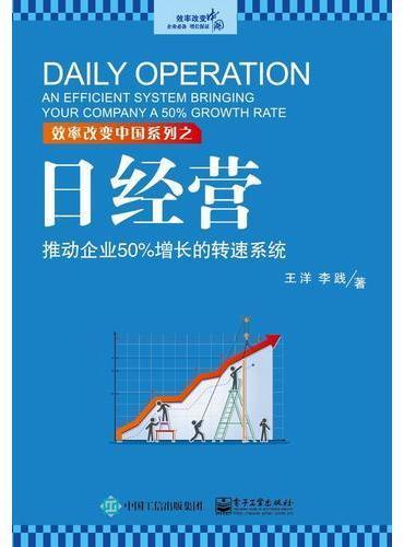 日经营:推动企业50%增长的转速系统