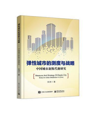 弹性城市的测度与战略——中国城市新陈代谢研究