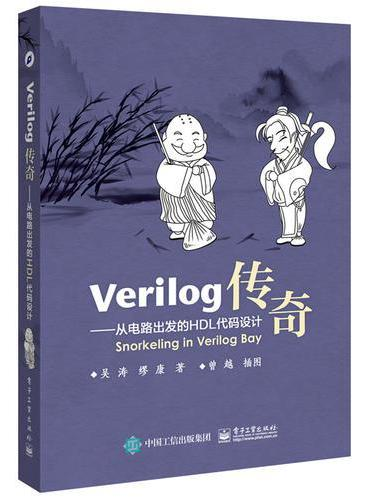 Verilog传奇——从电路出发的HDL代码设计