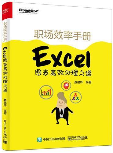 职场效率手册——Excel图表高效处理之道  (全彩)