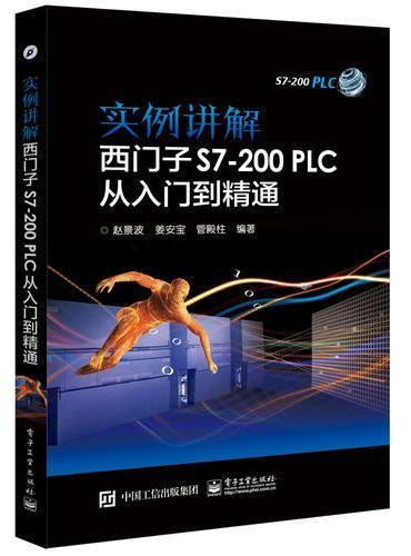 实例讲解 西门子S7-200PLC从入门到精通