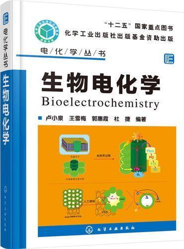 生物电化学