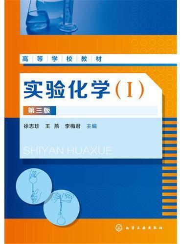 实验化学(Ⅰ)(徐志珍)(第三版)