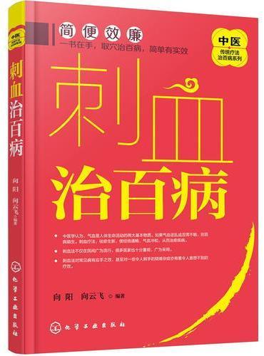 中医传统疗法治百病系列--刺血治百病