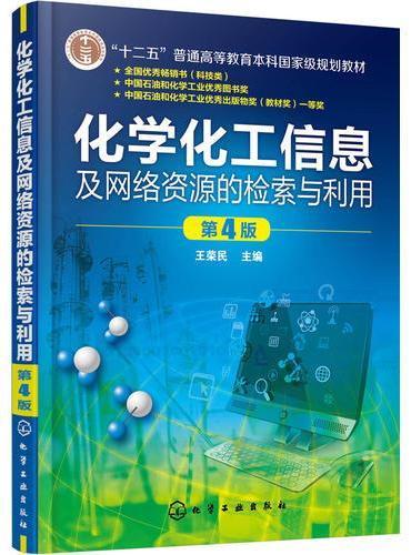 化学化工信息及网络资源的检索与利用(王荣民)(第4版)