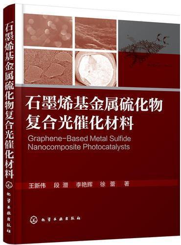 石墨烯基金属硫化物复合光催化材料