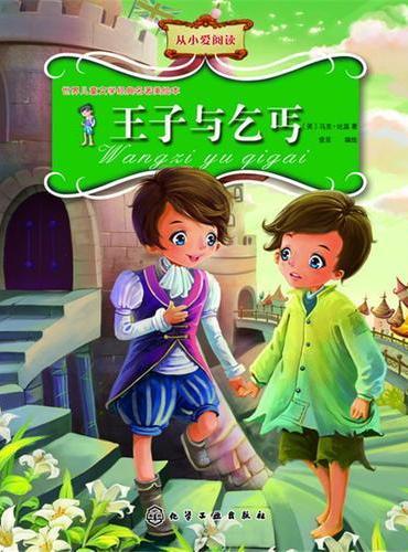 世界儿童文学经典名著美绘本--王子与乞丐