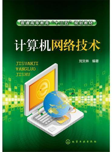 计算机网络技术(刘文林)