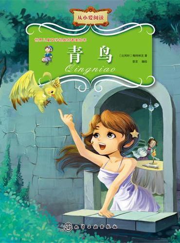 世界儿童文学经典名著美绘本--青鸟