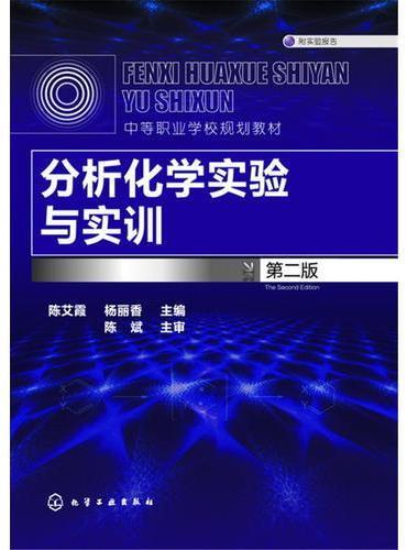 分析化学实验与实训(陈艾霞)(第二版)