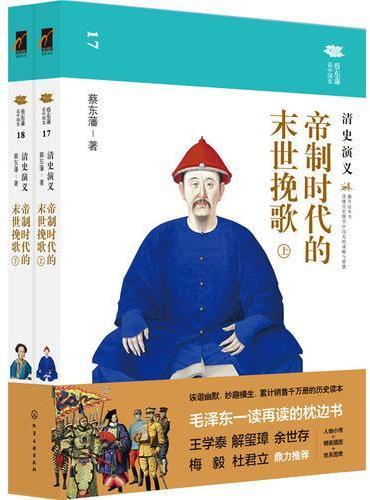 蔡东藩说中国史--帝制时代的末世挽歌:清史演义