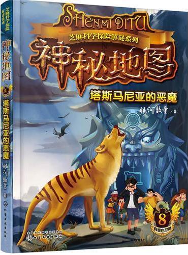 芝麻科学探险解谜系列--神秘地图(8):塔斯马尼亚的恶魔(赠解谜卡)