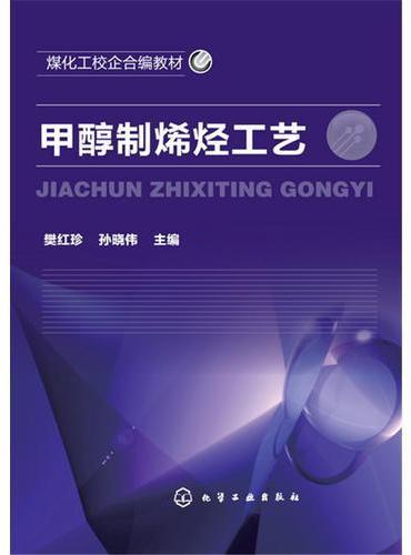 甲醇制烯烃工艺(樊红珍)