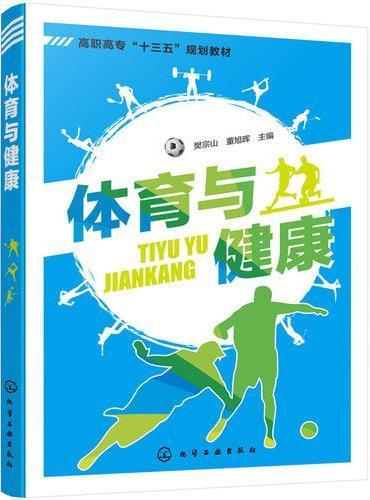 体育与健康(樊宗山)