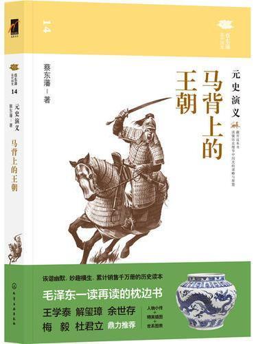 马背上的王朝:元史演义