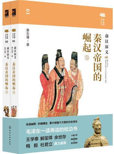 蔡东藩说中国史--秦汉帝国的崛起:前汉演义