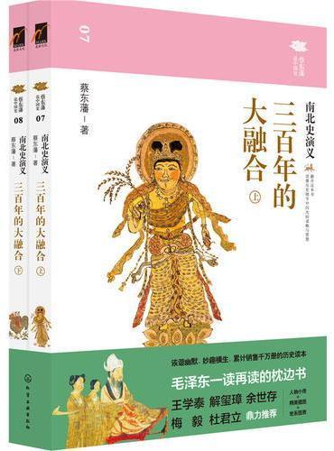 蔡东藩说中国史--三百年的大融合:南北史演义