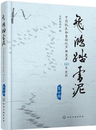 飞鸿踏雪泥:中国仪表和自动化产业发展60年史料(第四辑)