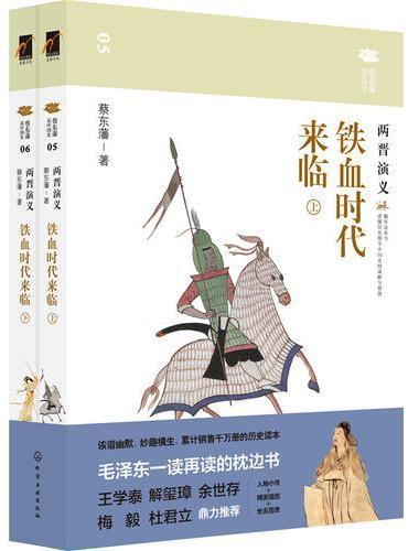 蔡东藩说中国史--铁血时代来临:两晋演义