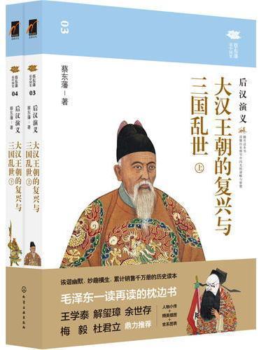 蔡东藩说中国史--大汉王朝的复兴与三国乱世:后汉演义