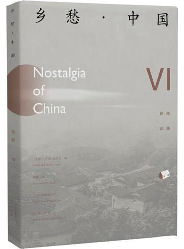 《乡愁·中国》卷六
