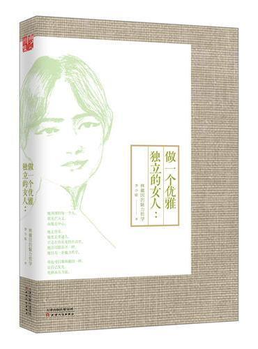 做一个优雅独立的女人 : 林徽因的魅力哲学