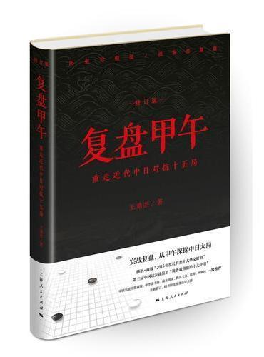 复盘甲午:重走近代中日对抗十五局(修订版)