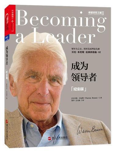 《成为领导者》(纪念版)