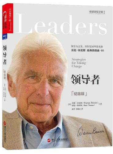《领导者》(纪念版)