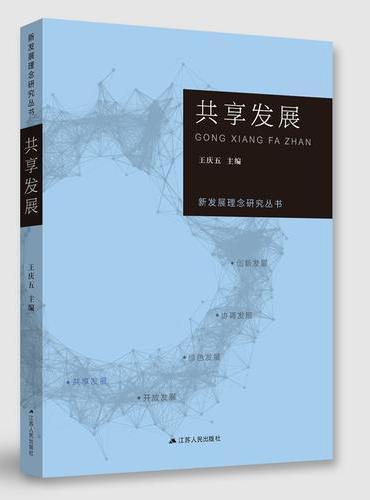 新发展理念研究丛书·共享发展