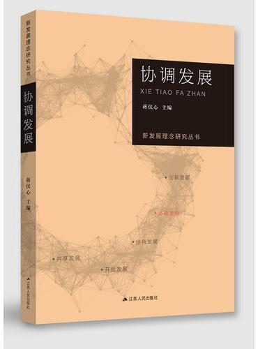 新发展理念研究丛书·协调发展