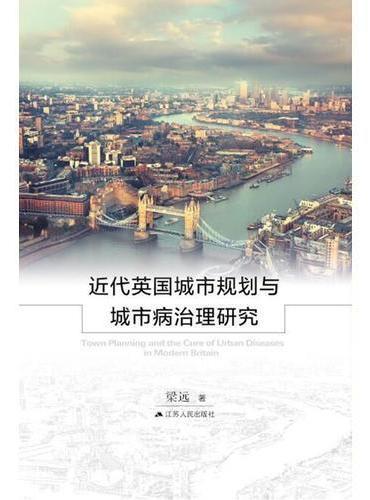 近代英国城市规划与城市病治理研究