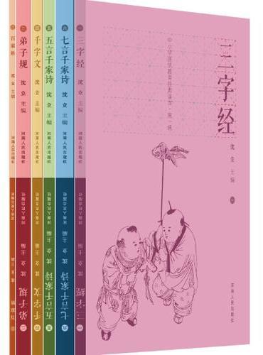 中小学国学教育经典读本·第一辑