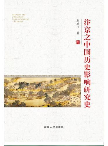 汴京之中国历史影响研究史