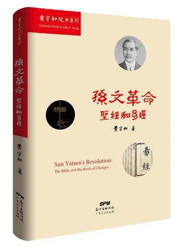 孙文革命:《圣经》和《易经》