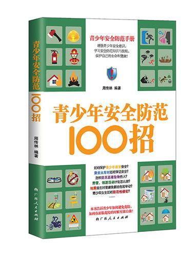 青少年安全防范100招