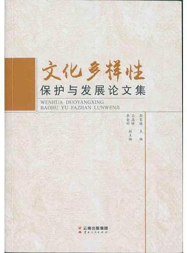 文化多样性:保护与发展论文集
