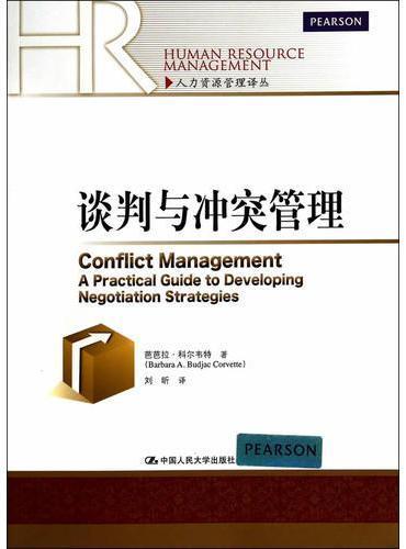 谈判与冲突管理