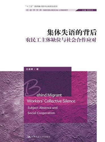 """集体失语的背后:农民工主体缺位与社会合作应对(社会学文库;""""十二五""""国家重点图书出版规划项目)"""