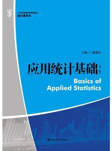 应用统计基础(第3版)(21世纪高职高专规划教材·通识课系列)