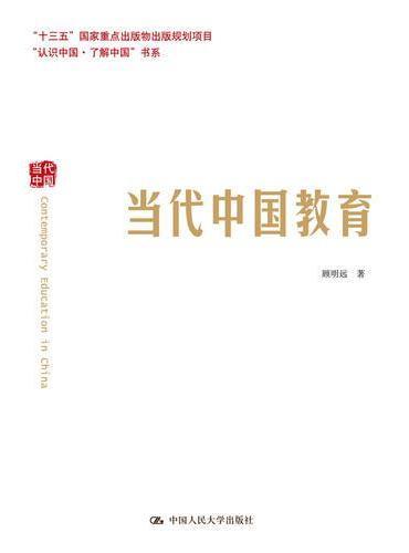 当代中国教育