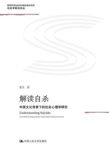 解读自杀——中国文化背景下的社会心理学研究(北京市社会科学理论著作出版基金资助;国家哲学社会科学基金重点项目;社会学前沿论丛)