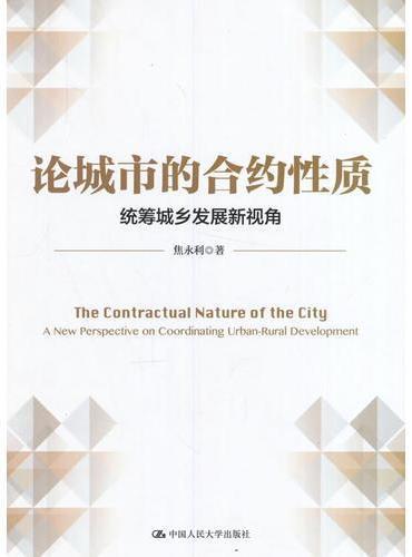 论城市的合约性质:统筹城乡发展新视角