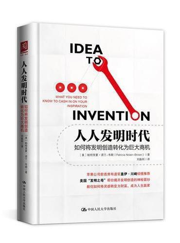 人人发明时代:如何将发明创造转化为巨大商机