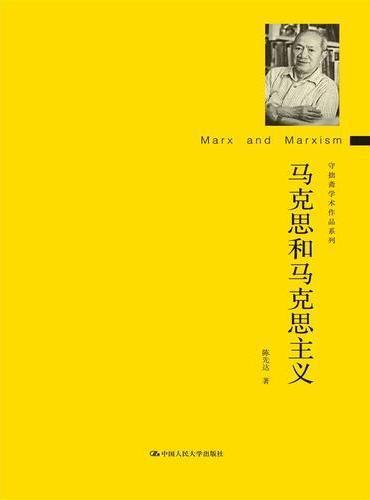 马克思和马克思主义(守拙斋学术作品系列)