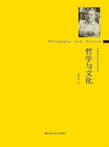 哲学与文化(守拙斋学术作品系列)