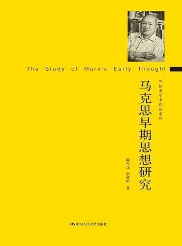马克思早期思想研究(守拙斋学术作品系列)
